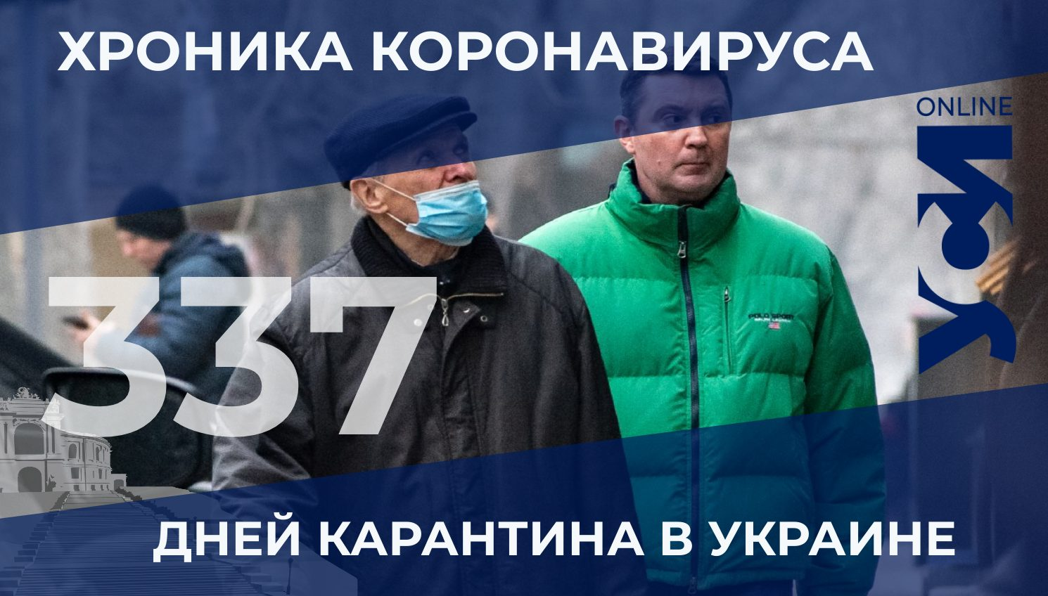 Хроника COVID-19: в Одесской области заболеваемость стабильная «фото»