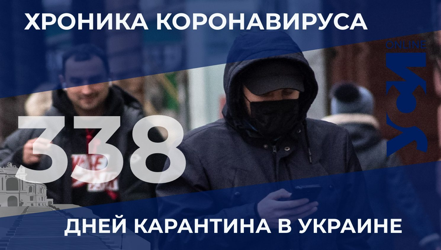 Хроника пандемии: в Одесской области зафиксировали небольшой рост заболеваемости «фото»