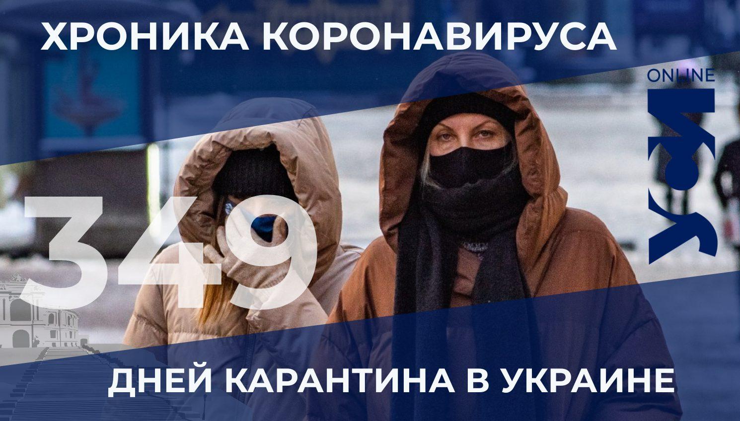 Пандемия: в Одесской области – 159 новых заболевших за сутки «фото»