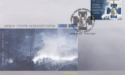 «Укрпошта» выпустила марку, посвященную героям Небесной Сотни (фото) «фото»