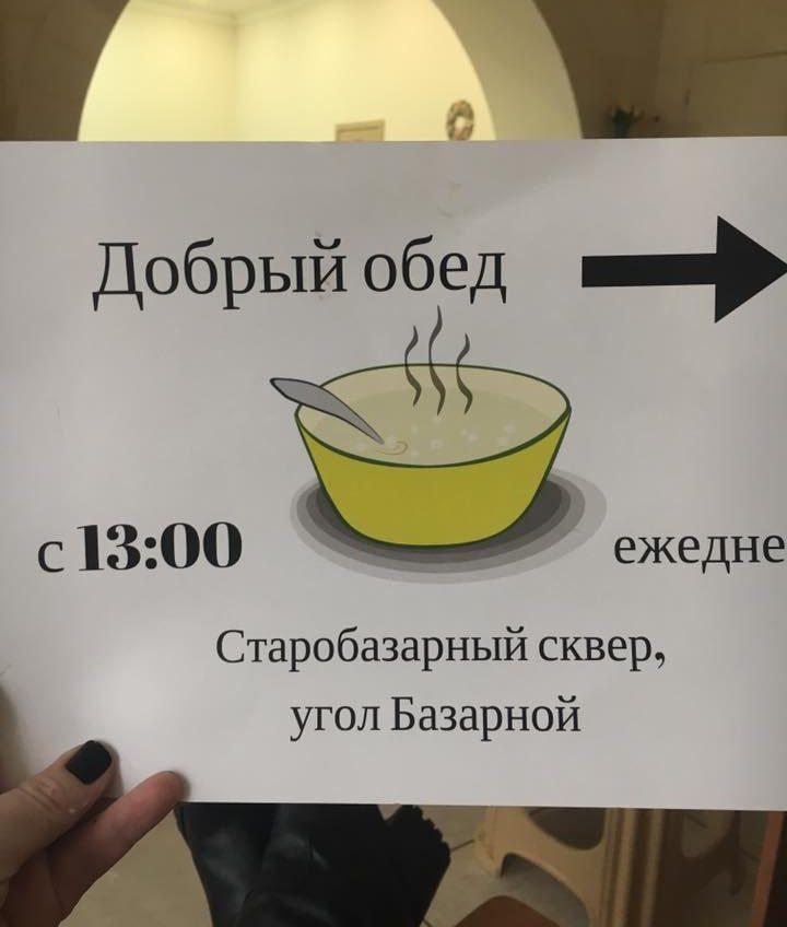 Социальные столовые «Добрый обед» возвращаются «фото»
