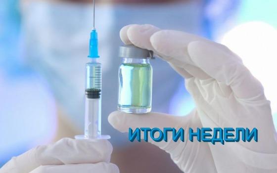 Старт вакцинации и суд над Стерненко: итоги недели «фото»