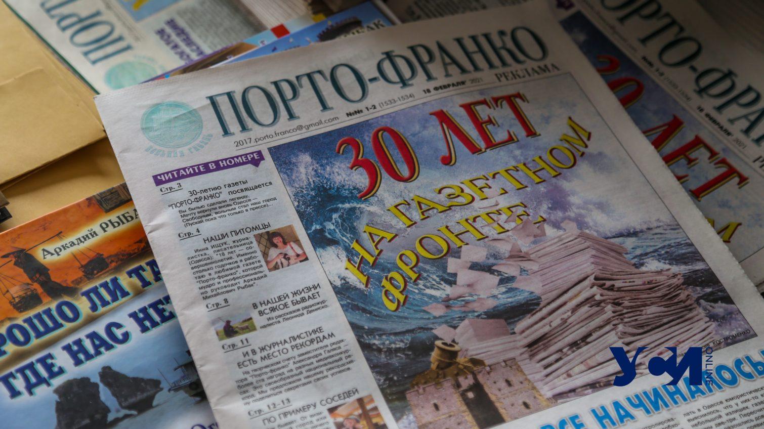 30 лет с одним редактором: одесская газета «Порто-Франко» отмечает юбилей (фото) «фото»