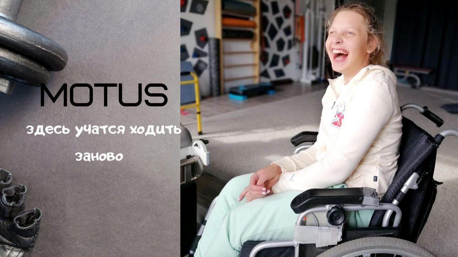 Одессит создал зал, в котором тяжелобольные заново учатся ходить (фото, видео) «фото»