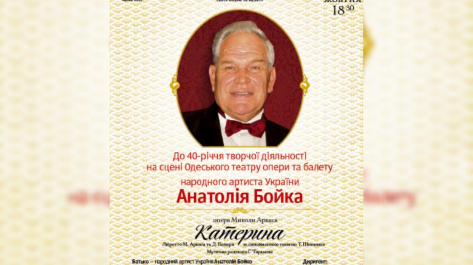 Ушел из жизни выдающейся оперный певец Анатолий Бойко «фото»