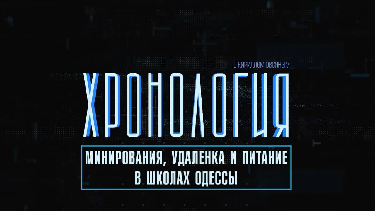 Хронология: минирования, удаленка и питание в школах Одессы (фото, видео) «фото»