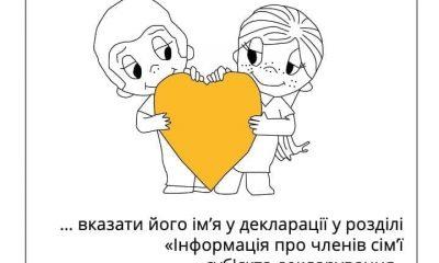 НАПК предложило украинцам сделать неожиданный подарок ко Дню влюбленных «фото»