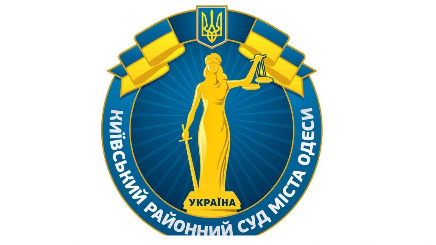 Киевский райсуд Одессы оказался самым производительным в регионе (видео) «фото»
