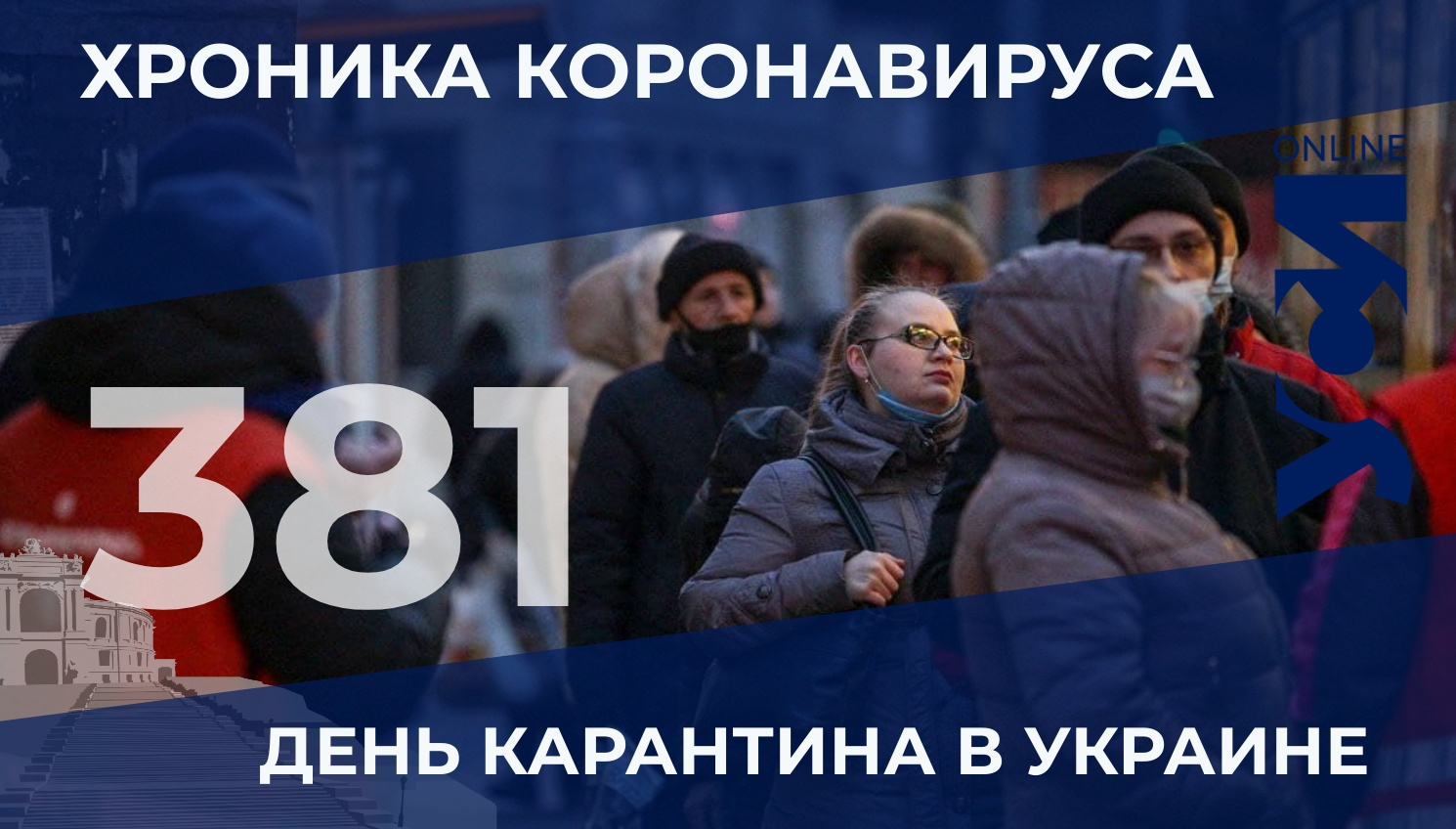 Хроника коронавируса: Одесская область — снова в лидерах по заболеваемости «фото»