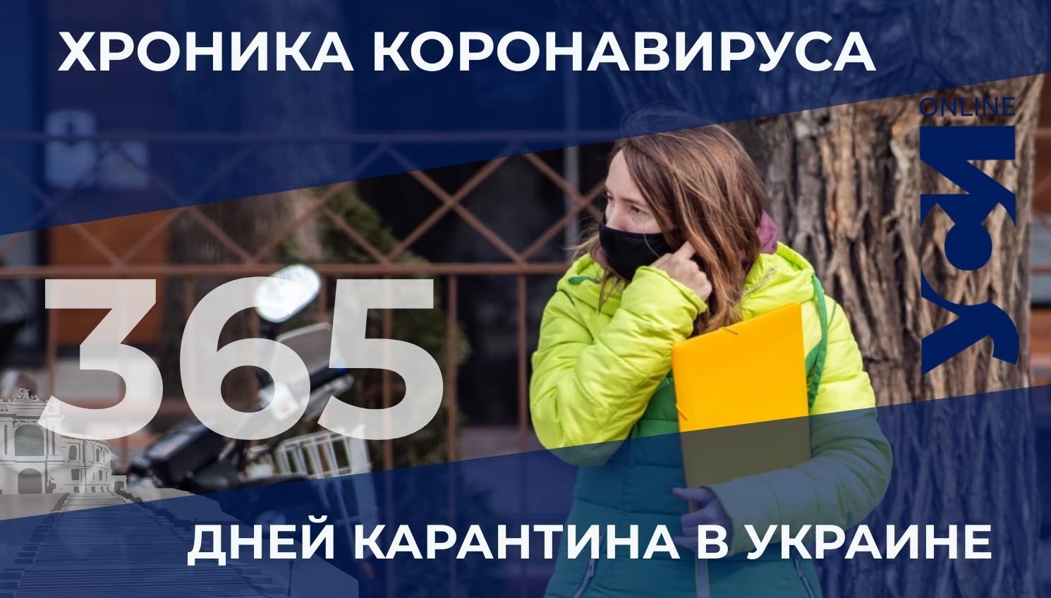 Хроника пандемии: Одесская область – снова среди лидеров по числу заразившихся «фото»