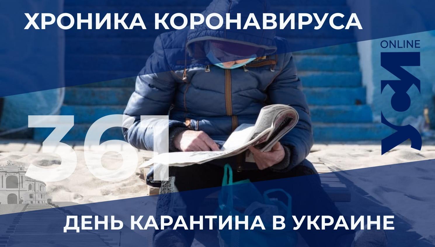 Пандемия: в Одесском регионе за сутки три летальных случая «фото»