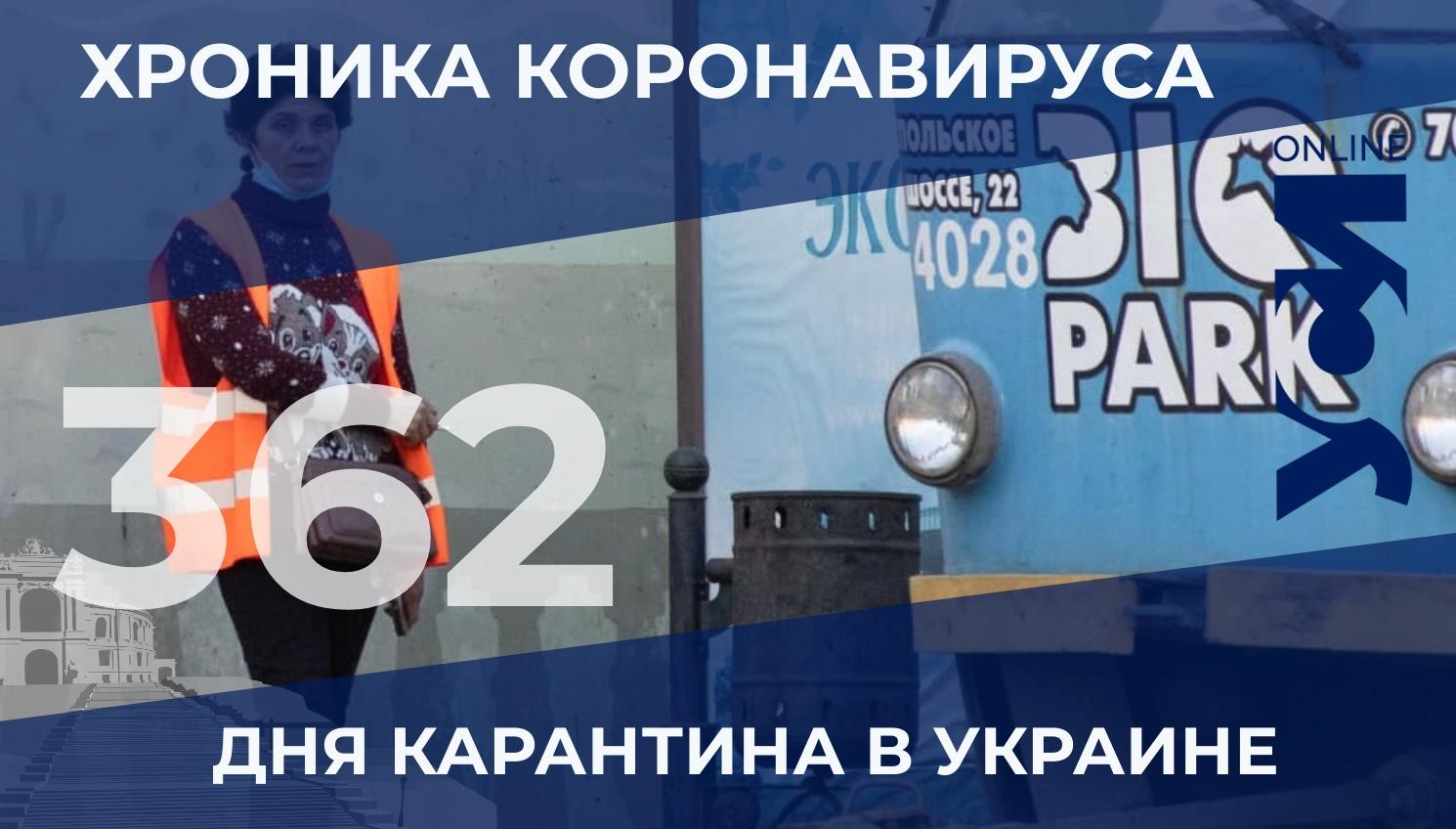 Хроника коронавируса: в Одесской области — 298 заболевших за сутки «фото»