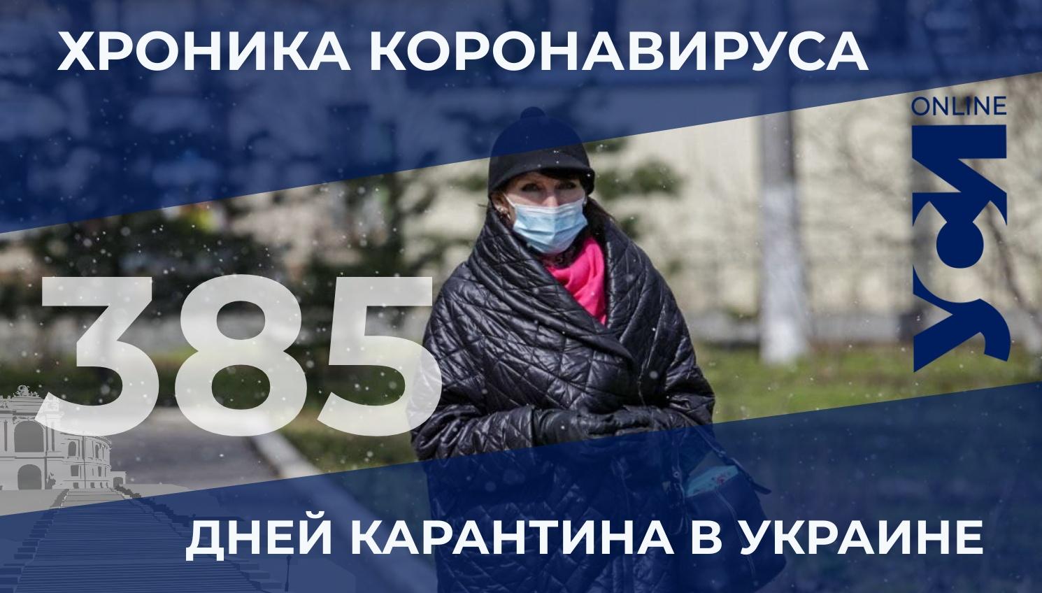 Хроника COVID-19: Одесская область на втором месте по количеству новых заболевших «фото»