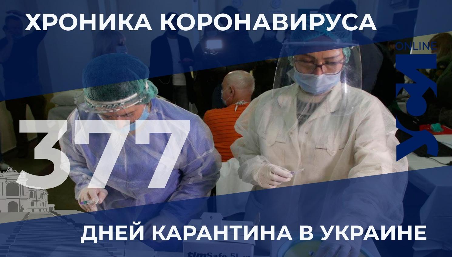 COVID-19: Одесская область лидирует по количеству новых больных «фото»