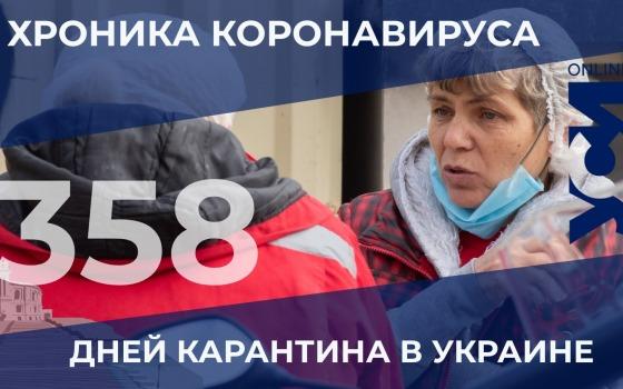 COVID-19: за сутки в Одесской области – почти 500 зараженных «фото»