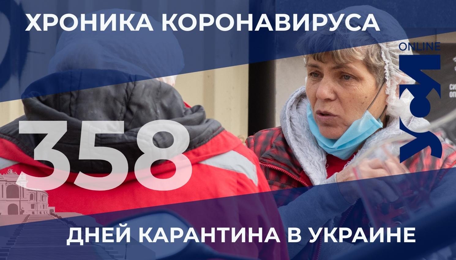 COVID-19: за сутки в Одесской области – почти 500 зараженных и 100 вакцинированных «фото»