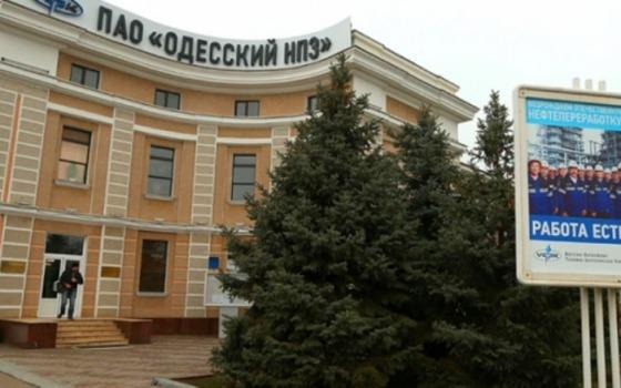 Одесский НПЗ может вернуться в собственность Курченко «фото»