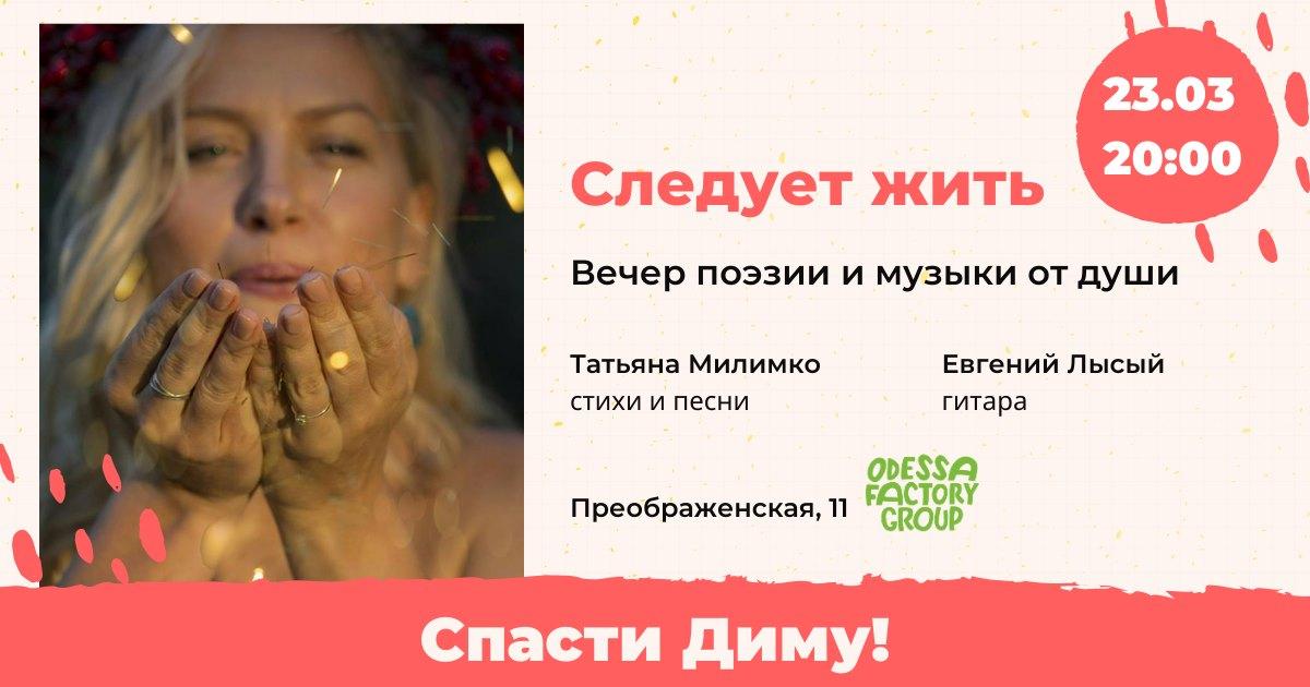 Следует жить: в Одессе на благотворительном вечере соберут деньги на лечение больного малыша «фото»