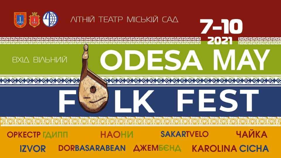 В Одессе пройдет Фолк-фестиваль «фото»