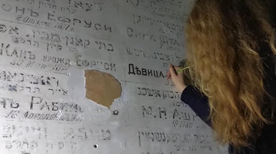 В Еврейской больнице во время ремонта нашли уникальные надписи (видео) «фото»