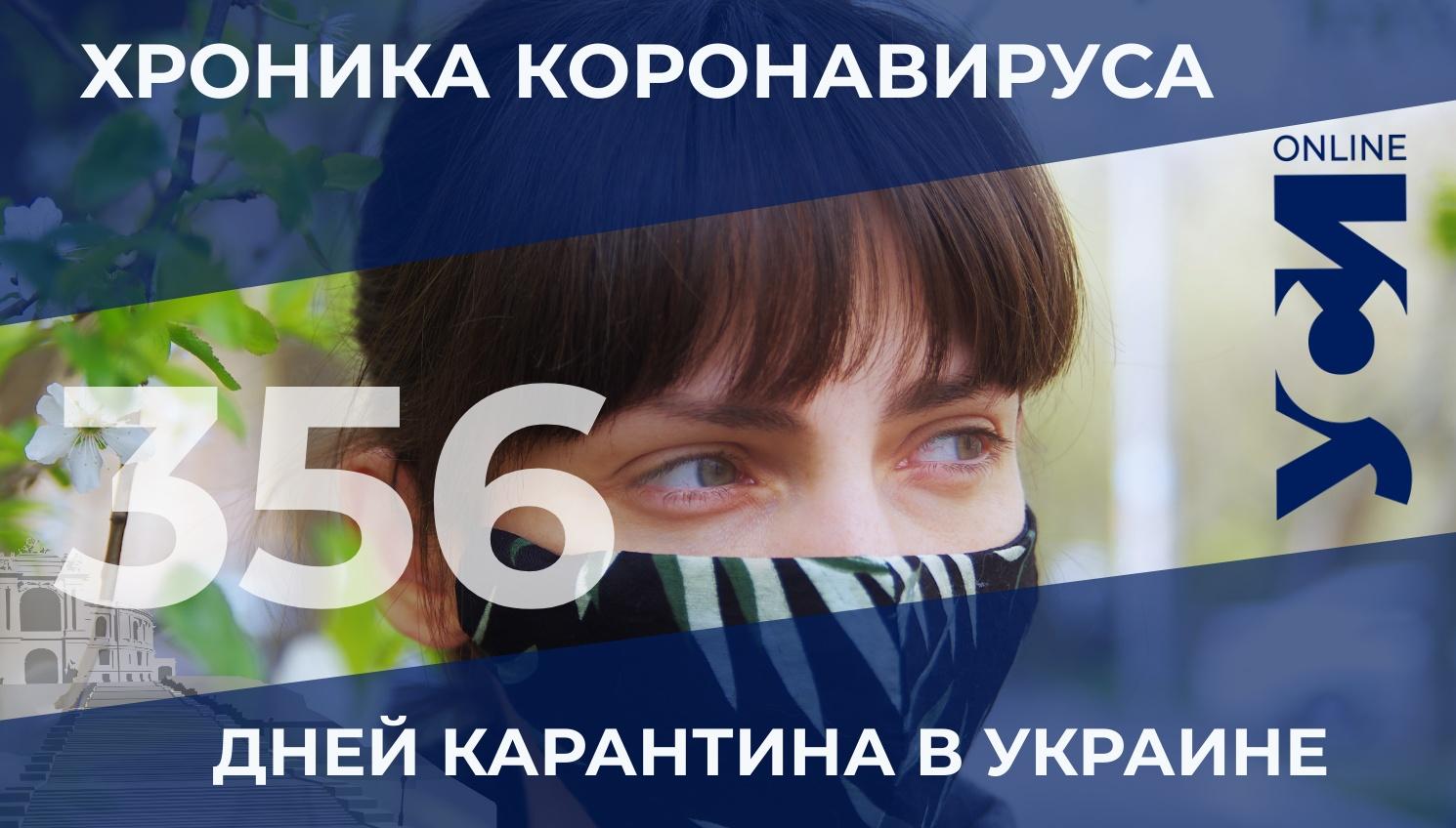 Пандемия: в Одесской области уровень заболеваемости остается стабильным «фото»