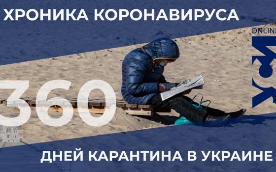 Хроника COVID-19: в Одесской области — 375 новых заболевших «фото»
