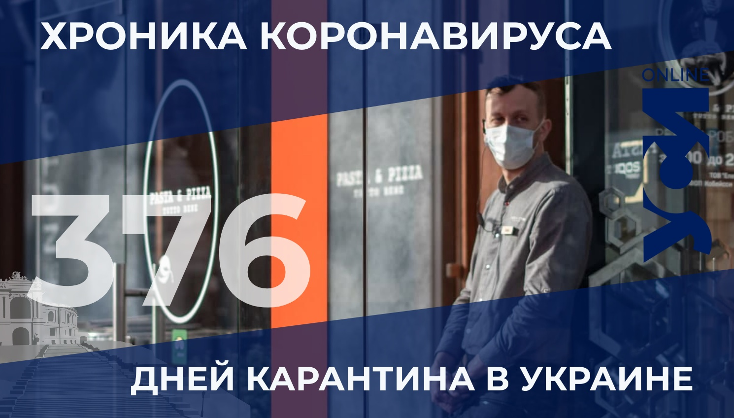 Пандемия: в Одесском регионе за сутки — 2 летальных «фото»