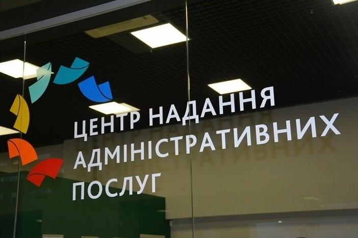Запись бесплатна: в городском Центре админуслуг предупреждают о мошенниках «фото»