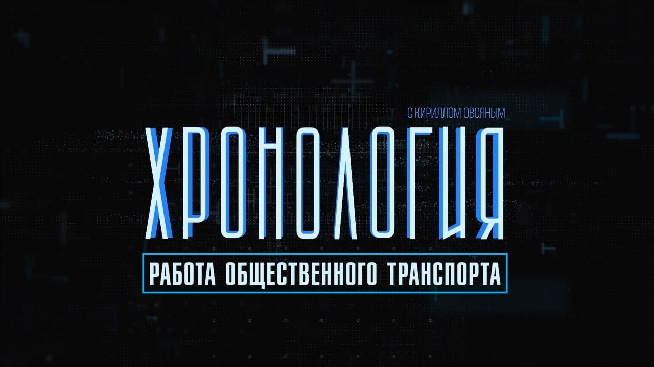 Хронология: работа общественного транспорта в Одессе (эфир) «фото»