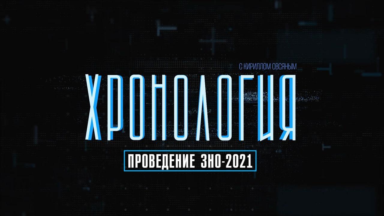 Хронология: проведение ЗНО-2021 (видео) «фото»