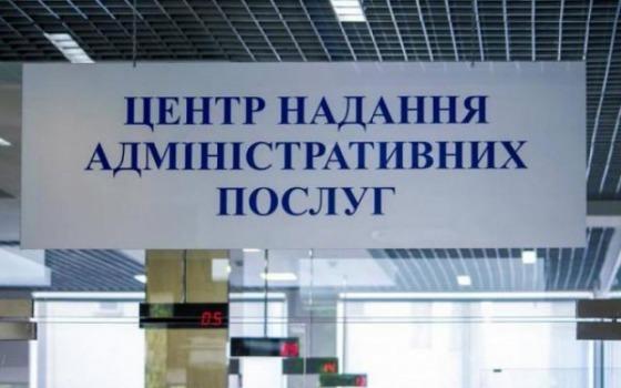 На Молдаванке откроют новый центр админуслуг «фото»