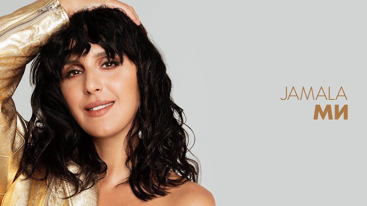 В новый альбом Джамалы вошли песни на стихи одесской поэтессы «фото»