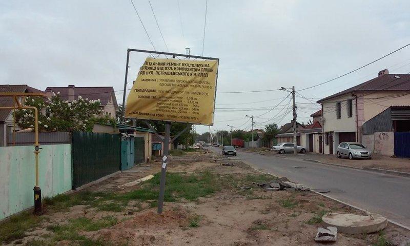 На ремонт улицы Толбухина в 2021 выделяют только 20 миллионов «фото»
