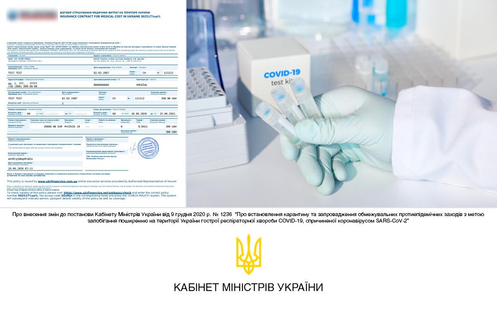 Въехать в Украину теперь можно только с ПЦР-тестом на COVID-19 «фото»