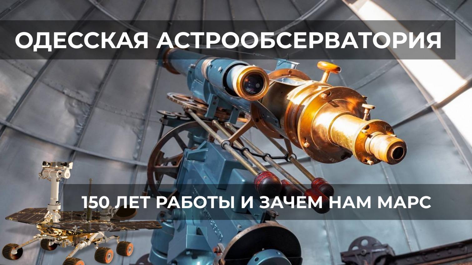 Одесская астрообсерватория: 150 лет работы и зачем нам Марс (фото, видео) «фото»