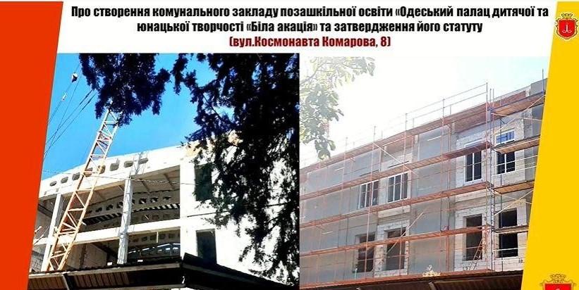 Долгожданный Дом творчества на Комарова откроют в день Независимости «фото»