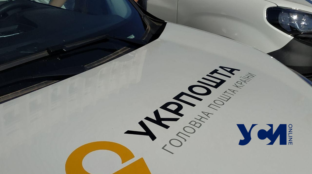 В Одесской области закрывают отделения «Укрпочты»: жители возмущены (фото) «фото»