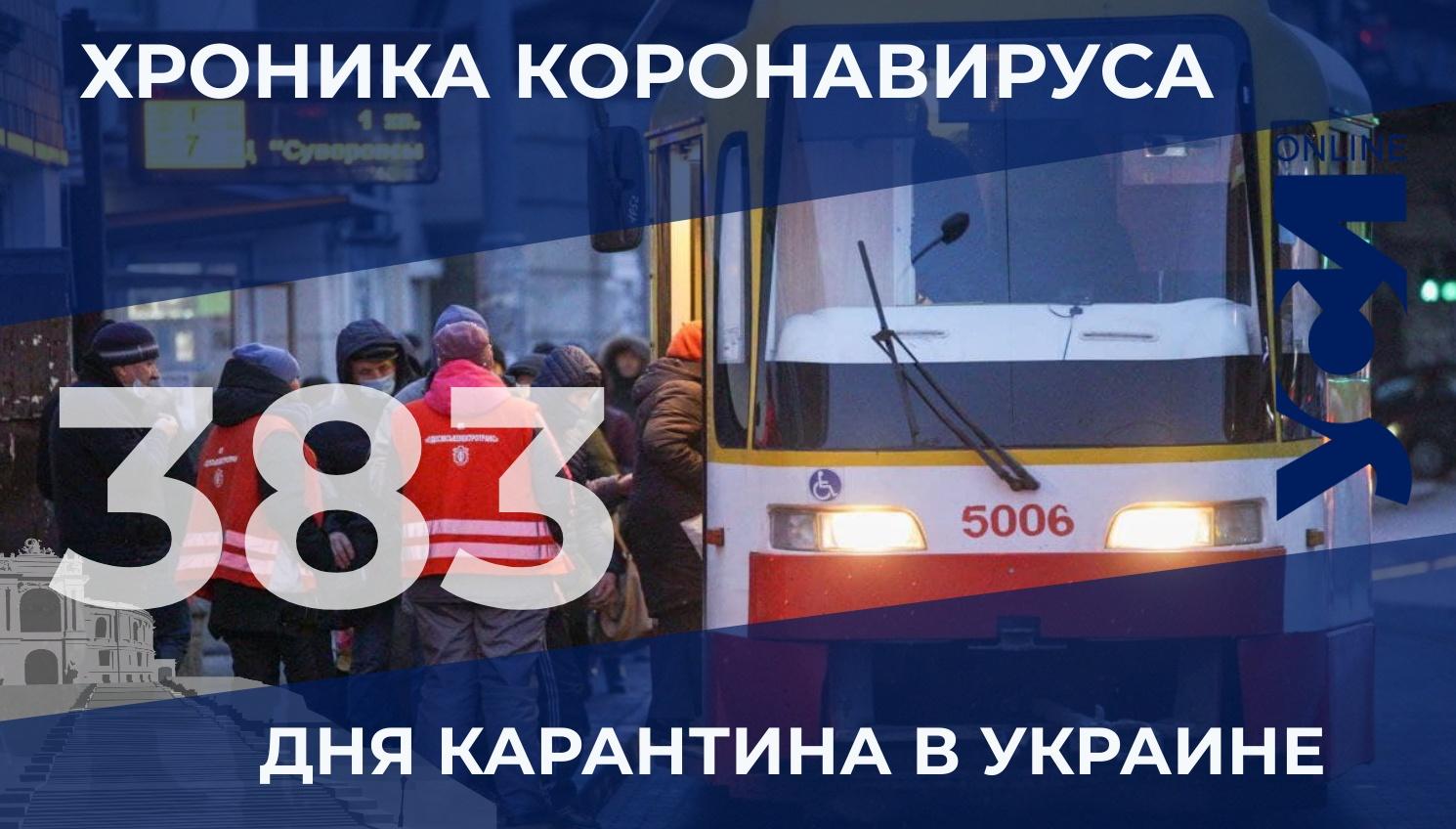 Хроника COVID-19: Одесская область — в лидерах по количеству новых заболевших «фото»