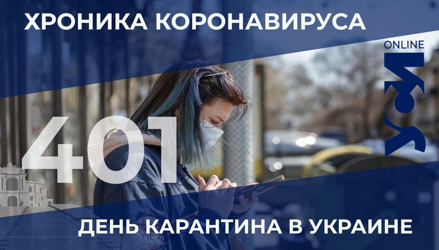 COVID-19: Одесская область в лидерах по количеству инфицированных за сутки «фото»
