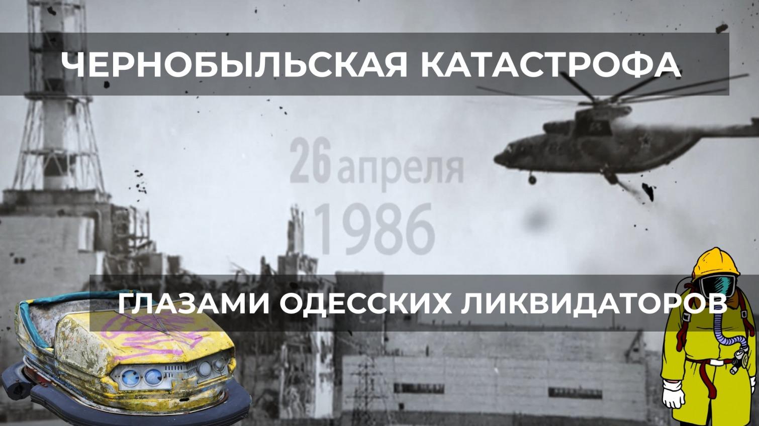 Чернобыльская катастрофа глазами одесских ликвидаторов (интервью, видео) «фото»
