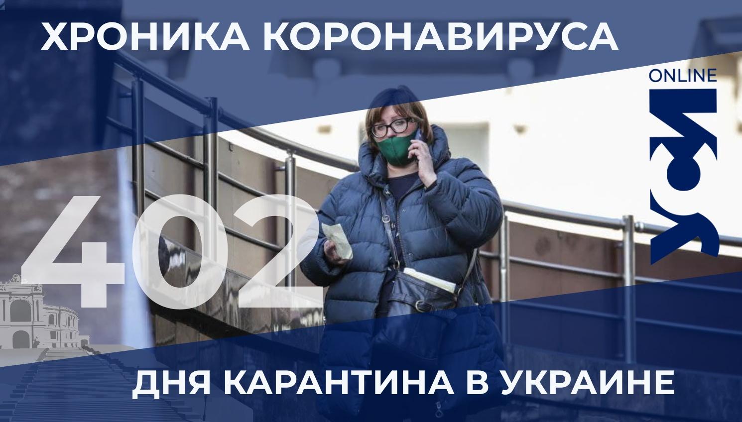 COVID-19: Одесская область продолжает удерживать лидирующие позиции «фото»