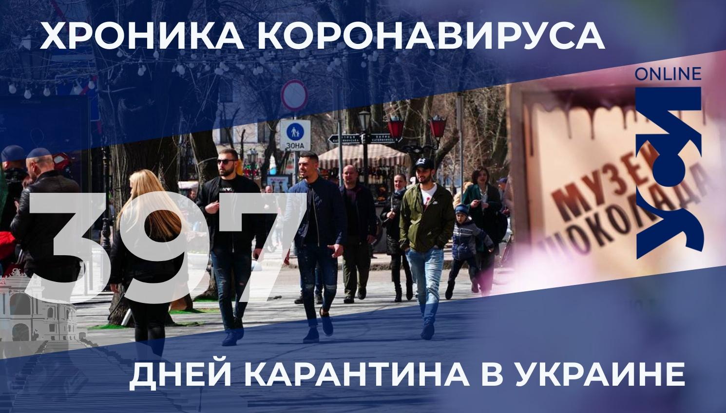 COVID-19: в Одесской области — 443 новых заболевших «фото»