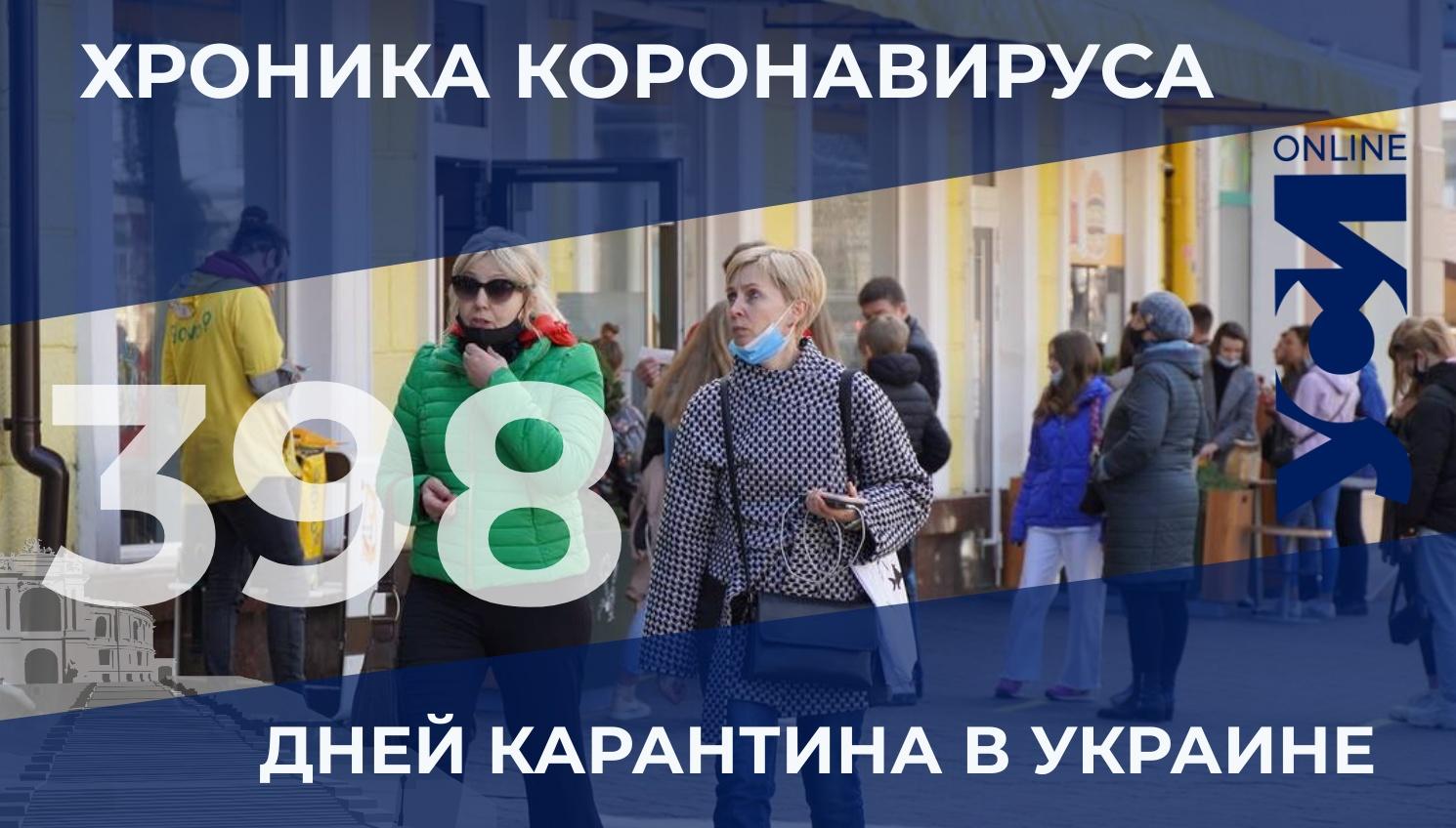 Хроника коронавируса: Одесская область в лидерах по заболеваемости «фото»