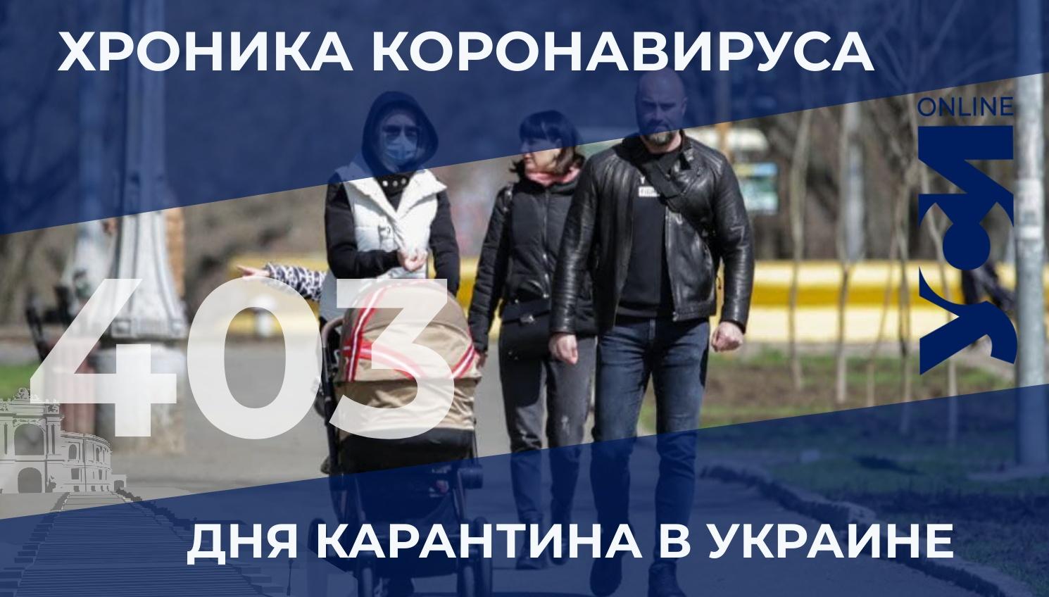 Пандемия: в Одесском регионе за сутки не зафиксировали летальных «фото»