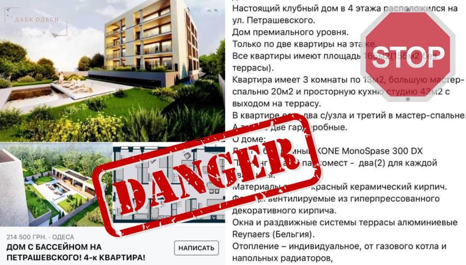 Новострой на Петрашевского: одесситы рискуют остаться без квартир «фото»