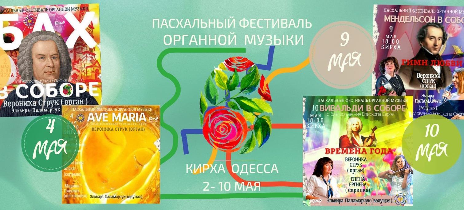В Кирхе пройдет Пасхальный фестиваль органной музыки «фото»