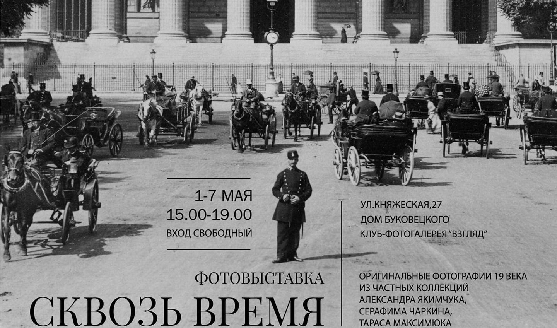 «Сквозь время»: в Одессе откроется выставка старинных фотографий «фото»