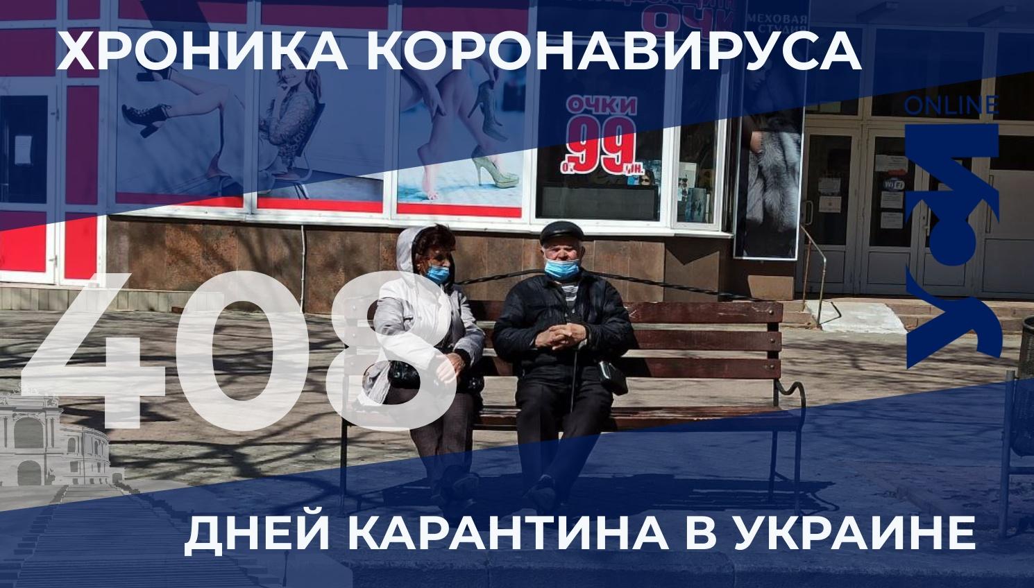COVID-19: в Одесской области – 45 летальных случаев за сутки «фото»
