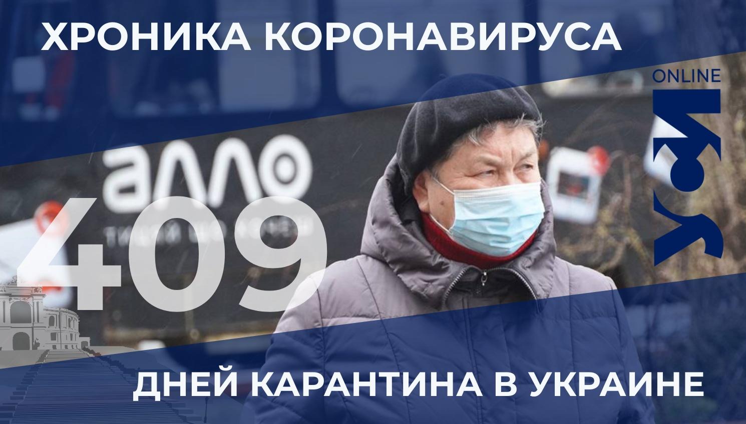Пандемия: в Одесском регионе за сутки 25 летальных «фото»