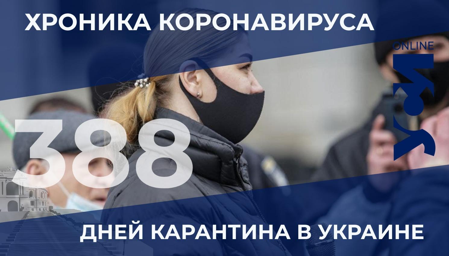 Пандемия: в Одесском регионе за сутки 7 летальных «фото»
